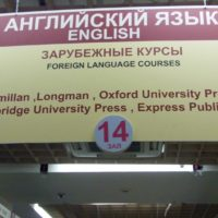 Buchmesse Moskau 2011 für das Goethe-Institut - Leander Wattig und Dominique Pleimling