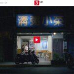 3sat-Doku: Closing Time